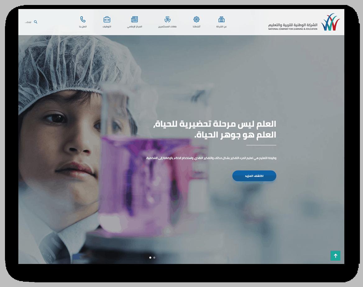 NCLE Corporate Website Development