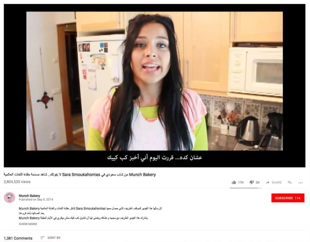 Social Media Organic Campaign | Viral Video