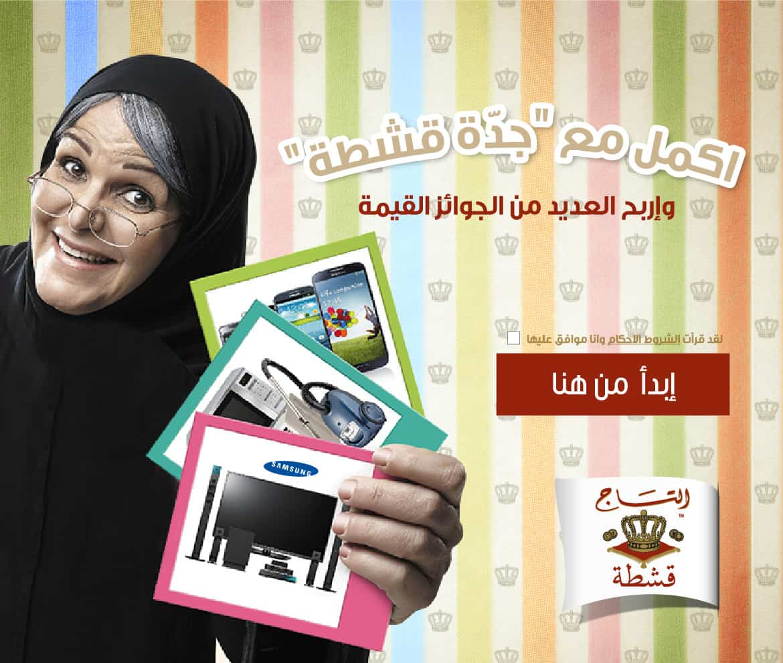 Social Media Organic Campaign | Facebook App